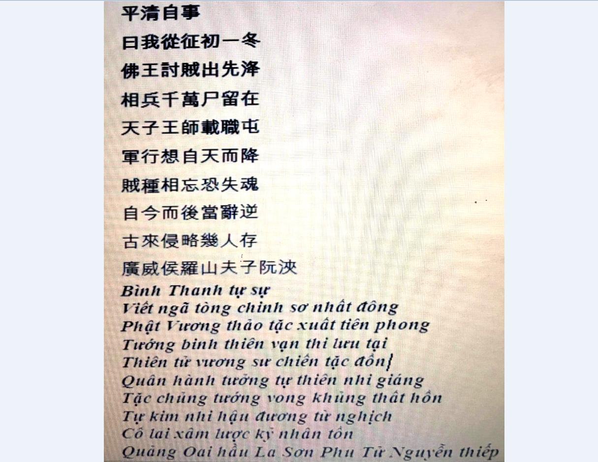 Quả chuông đền Chúc Thánh và bài thơ Bình Thanh tự sự, nhà thờ Nguyễn Thiếp